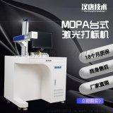 mopa激光打标机金属不锈钢氧化铝打黑激光刻字机
