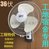 司諾安36V壁扇低壓壁扇工地宿舍電風扇掛壁扇