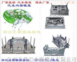 中国模具厂定做塑料模具工厂自己开模