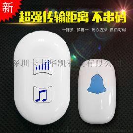 新款远距离智能遥控无线门铃 老人小孩应急呼叫器 厂家直销外贸