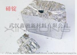 供应碲锭,用于二极管、红外探测材料、薄膜场效应器件