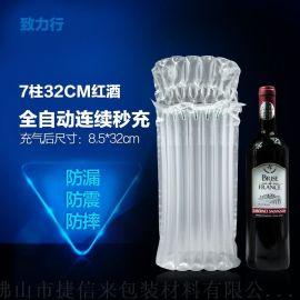 7柱红酒气柱袋蜂蜜防摔快递保护缓冲包装充气袋