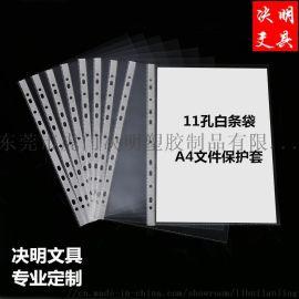 11孔白条袋 A4文件袋 插页文件夹 活页文件袋