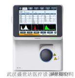 湖北迈瑞三分类血球仪迈瑞BC-30S/BC-20S