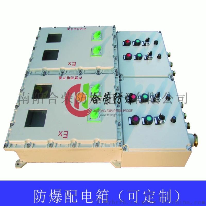 污水处理厂用防爆配电箱,防爆照明动力配电箱