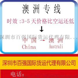 澳洲联邦快递今天发隔天到澳洲专线澳洲空运