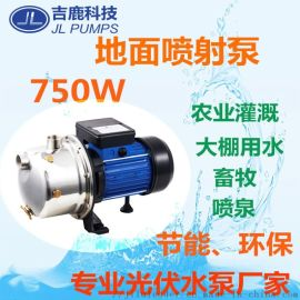 太阳能光伏水泵地面喷射泵750W