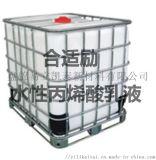 環保壓敏膠_水性丙烯酸酯壓敏膠_醫用膠帶專用膠