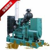 东莞发电机厂家直销 200kw康明斯发电机组
