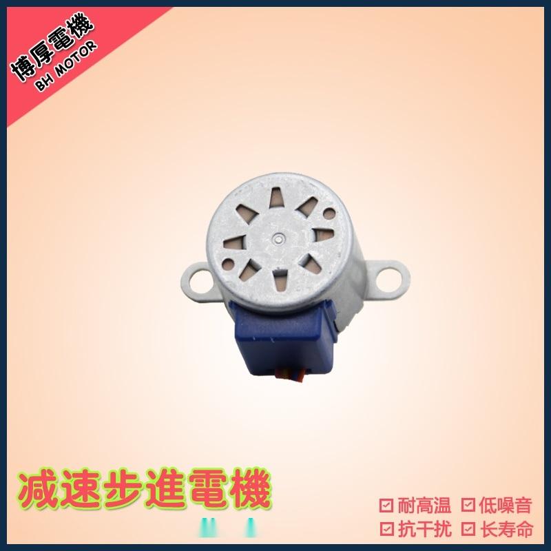 24BYJ48 水冷扇减速电机