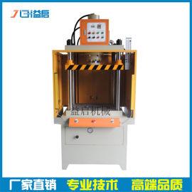 厂家直销益启三梁四柱液压机,压铸件水口油压冲边机