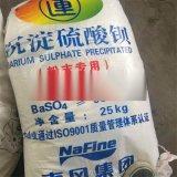廠家直銷沉澱硫酸鋇 超細鋇粉 石油加重劑