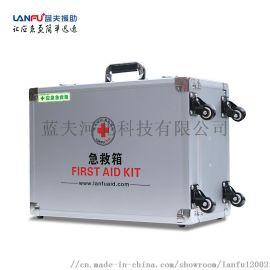 铝合金大号拉杆出诊箱 蓝夫LF-12023急救箱