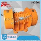 YZH-2.2-2系列振動電機2級震動電機