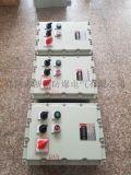 防爆動力配電箱控制三個380V電機鋁合金