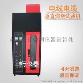 单根电线电缆垂直燃烧试验机/阻燃测试仪