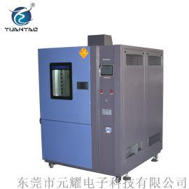 模拟高空低气压 低气压测试箱 电池高空低压试验箱