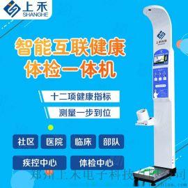 醫用身高體重秤 體檢醫用全自動測量身高體重秤上禾