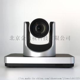 高清视频会议摄像机会议摄像头