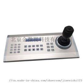 会议摄像机控制台摄像机控制键盘