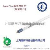 Aquafine 3087 燈管