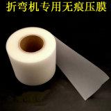 折弯无压痕膜 胶皮保护膜 折弯无痕压膜耐压防折痕垫