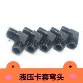 液压铁接头弯头直角卡套 油管接头 黑接头 液压配件