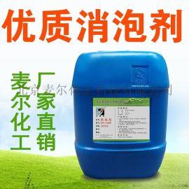 高效有机硅消泡剂-涂料消泡剂厂家
