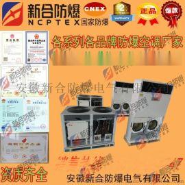 BWF2KDKZ-LGS-防爆智能型空调进口压缩机防爆空调