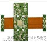 fpc软硬结合电路板生产厂家