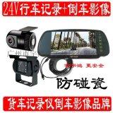 物流車後視鏡行車記錄儀倒車影像 1080P
