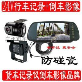 物流车后视镜行车记录仪倒车影像 1080P