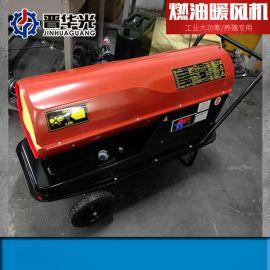 重庆工业燃油暖风机电加热设备价格
