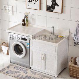 铝合金浴室柜 洗衣机柜 阳台柜成品定制 铝材批发
