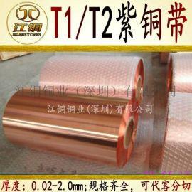 TU1无氧紫铜带 高精紫铜带 c1020铜带