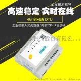 西安数传终端DTU解决方案供应商 4G全网通DTU