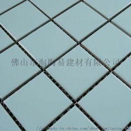 泳池马赛克厂家 淘陶室内室外游泳池陶瓷马赛克瓷砖