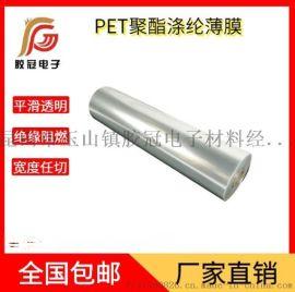 PET聚酯涤纶薄膜 高透明耐高温膜绝缘胶片