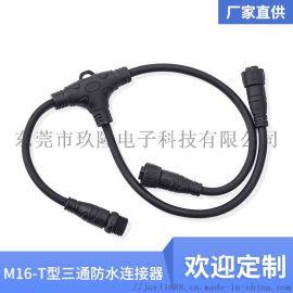 M16 3芯尼龙三通地暖防水连接器