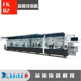 济南快克数控FK82全自动高速封边机双修