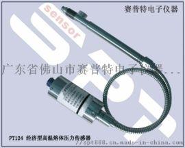 熔喷布生产专用高温熔体压力传感器