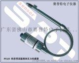 熔噴布生產專用高溫熔體壓力感測器