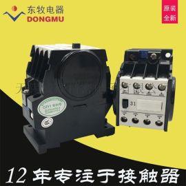 沈阳东牧电器低压直流接触器CZY1-10/31