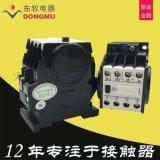 瀋陽東牧電器低壓直流接觸器CZY1-10/31
