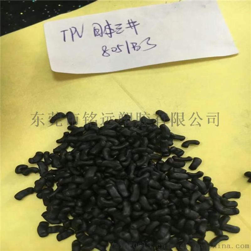 TPV 211-55 注塑級 擠出級