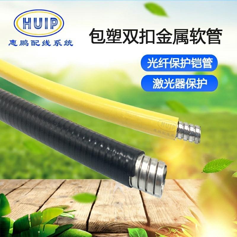 激光器保护专用套管不锈钢包塑金属软管