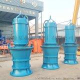 排涝泵站 流量16000方 扬程14米 潜水混流泵
