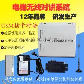 卡译欧电梯无线对讲GSM插卡呼叫手机