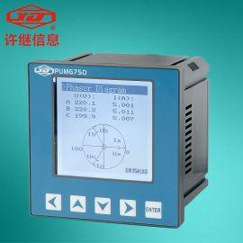 许继信息PUMG750电能质量分析仪表