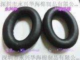 永兴华海棉供应皮耳套、皮护套、真皮耳套
